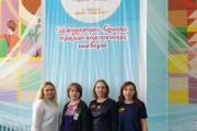 Межрегиональный этап XVII Международной Ярмарки социально – педагогических инноваций